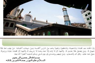 Madrasa 66 Đông Du cần sự giúp đỡ của những nhà hảo tâm