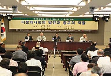 Hàn Quốc: Trao đổi liên tôn về xã hội đa văn hóa