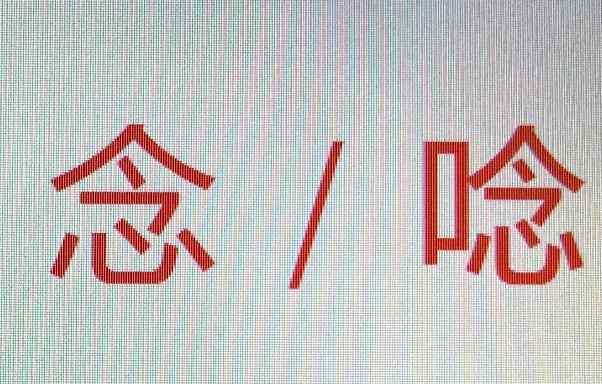 CLB Hán Nôm: Chiết tự chữ Niệm