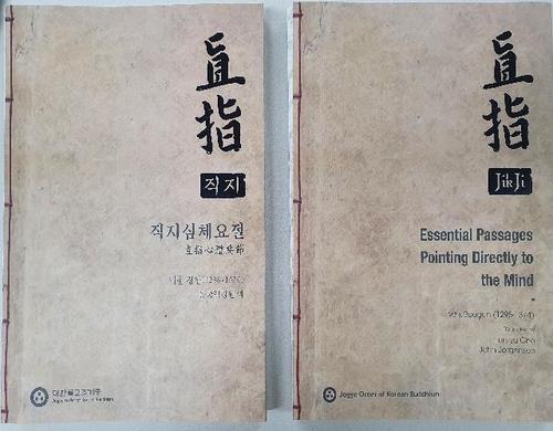 Cuốn sách in bằng kim loại xưa nhất được xuất bản bằng tiếng Hàn, tiếng Anh