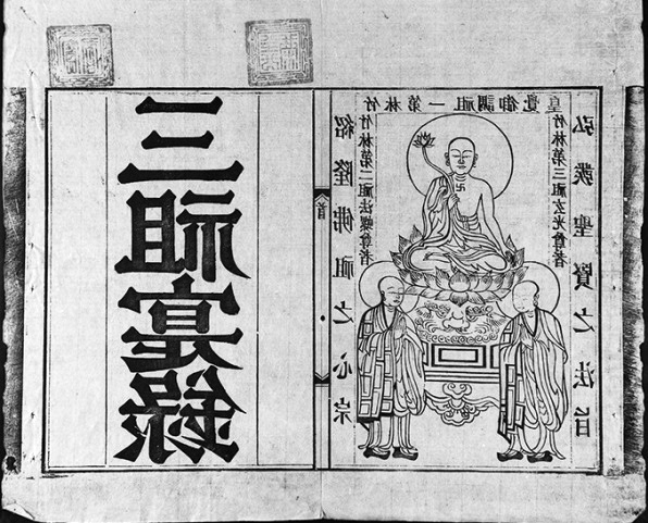 Tìm hiểu kho sách Hán Nôm Phật giáo: Các truyền bản Tam tổ thực lục