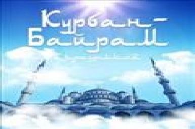 Sứ điệp Hòa bình của Kitô giáo nhân dịp lễ Kurban Bayram của Islam