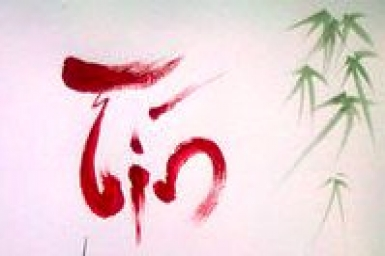 Vài nét về chữ Tín trong giáo lý Cao Đài