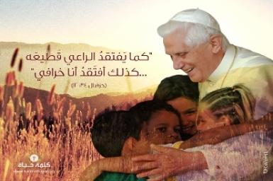 Quan điểm của Chính thống giáo về chuyến tông du của Đức Thánh Cha tại Liban