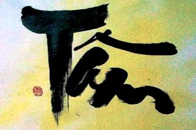 Chữ TÂM qua lời dạy của chư Phật